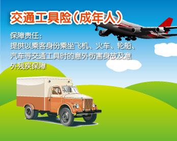 营运飞机意外保险保额