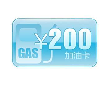 加油卡中石化200